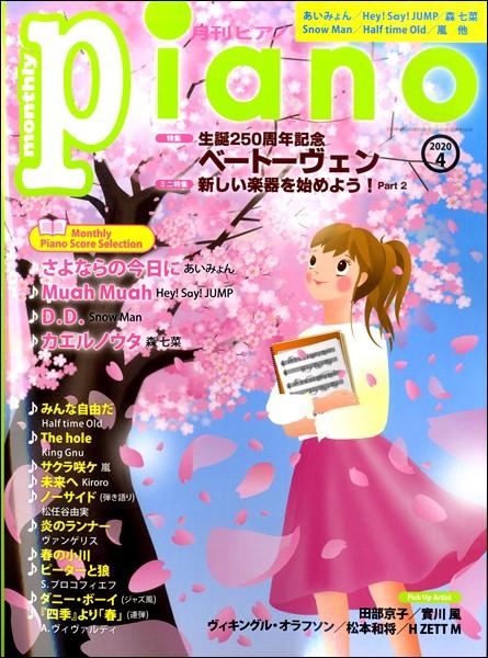 雑誌 月刊ピアノ 2020年4月号 / ヤマハミュージ...