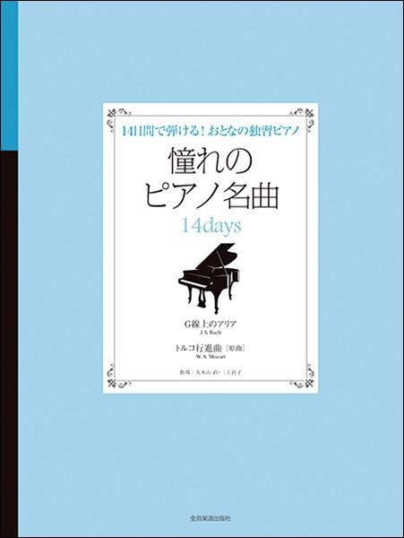 楽譜 14日間で弾ける!大人の独習ピアノ 憧れのピ...