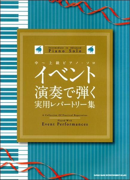 楽譜 中〜上級ピアノ・ソロ イベント演奏で弾く実...