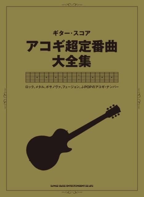 楽譜 ギター・スコア アコギ超定番曲大全集 / シ...