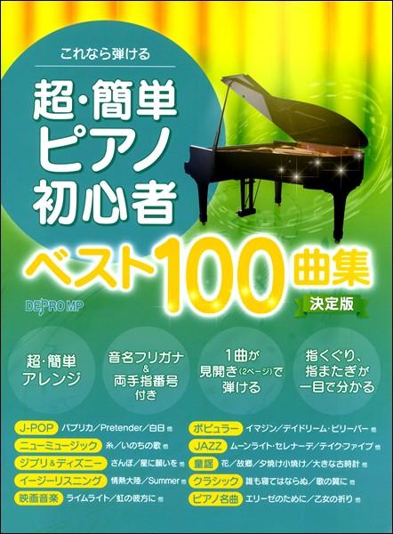 楽譜 これなら弾ける 超・簡単ピアノ初心者ベスト...