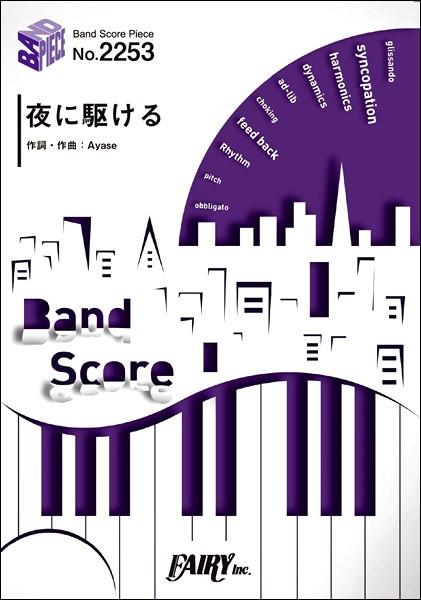 楽譜 BP2253バンドスコアピース 夜に駆ける/YOAS...