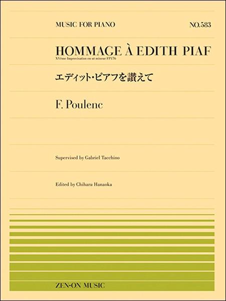 楽譜 全音ピアノピース583 プーランク/エディッ...