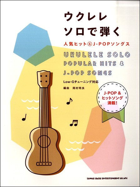 楽譜 ウクレレ・ソロで弾く人気ヒット&J−POPソ...