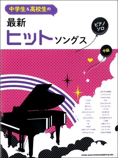 楽譜 中学生&高校生のピアノ・ソロ 最新ヒットソ...