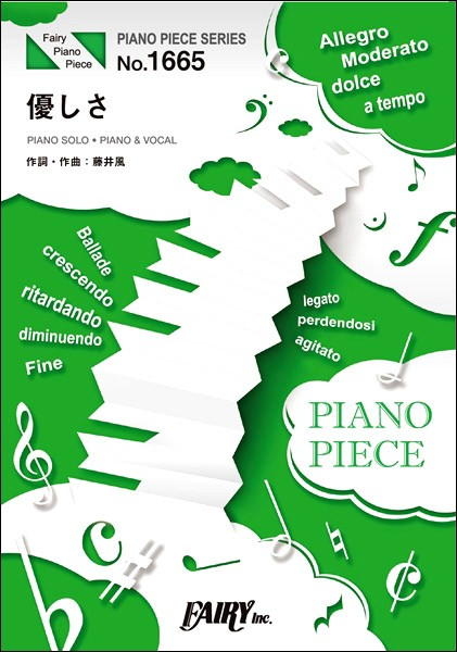 楽譜 PP1665ピアノピース 優しさ/藤井風 / フェ...
