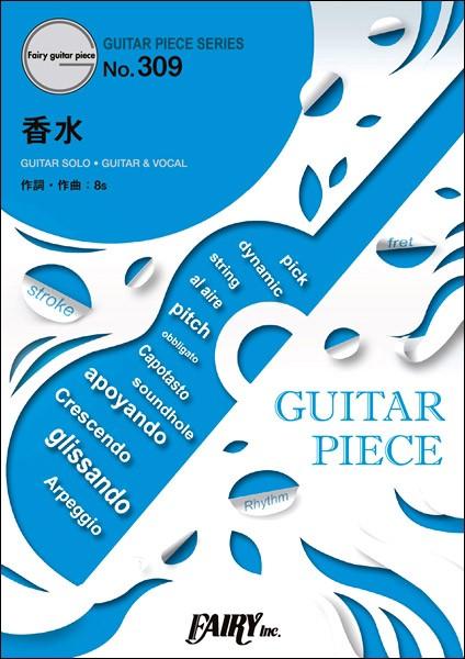 楽譜 GP309ギターピース 香水/瑛人 / フェアリ...
