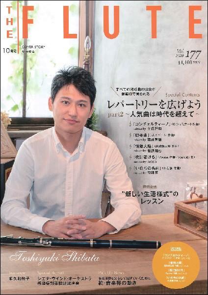 雑誌 ザ フルート(177) / アルソ出版
