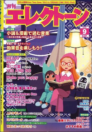 雑誌 月刊エレクトーン 2020年9月号 / ヤマハミ...