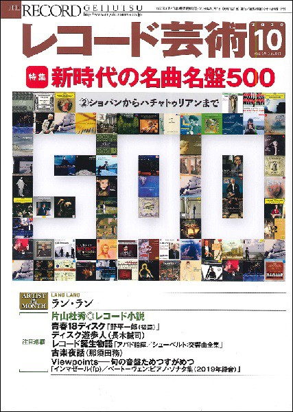 雑誌 レコード芸術 2020年10月号 / 音楽之友社