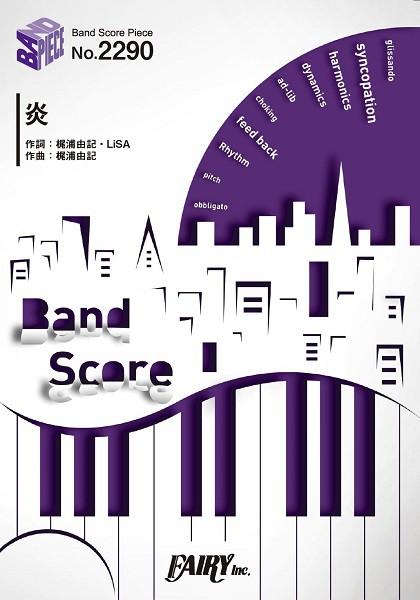 楽譜 BP2290 バンドスコアピース 炎/LiSA / フ...