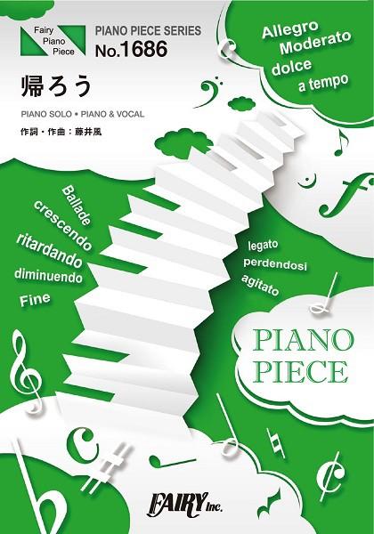 楽譜 PP1686 ピアノピース 帰ろう/藤井 風 / フ...