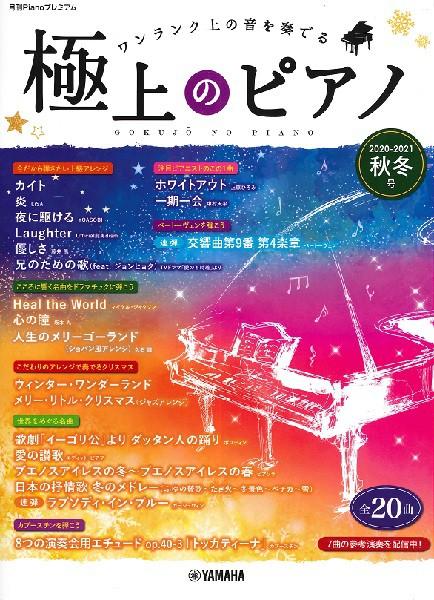楽譜 月刊Pianoプレミアム 極上のピアノ2020−202...