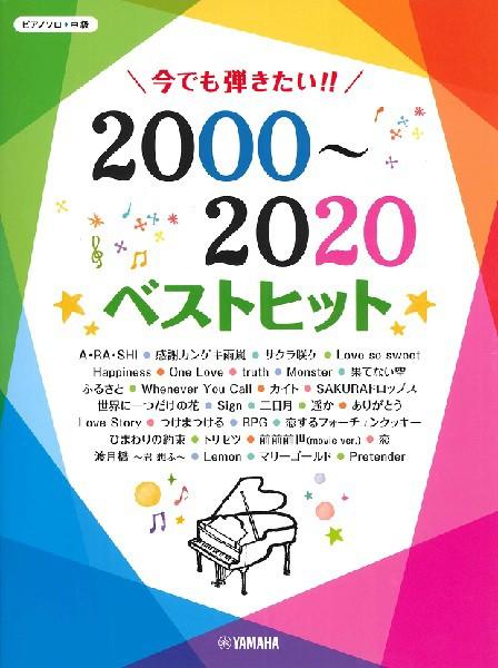 楽譜 ピアノソロ 中級 今でも弾きたい!!2000〜2...