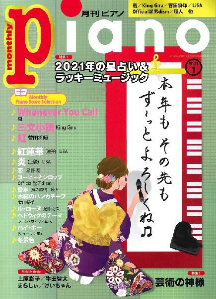 雑誌 月刊ピアノ 2021年1月号 / ヤマハミュージ...
