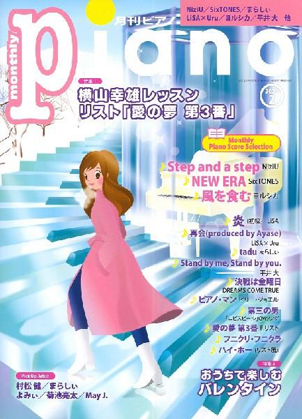 雑誌 月刊ピアノ 2021年2月号 / ヤマハミュージ...