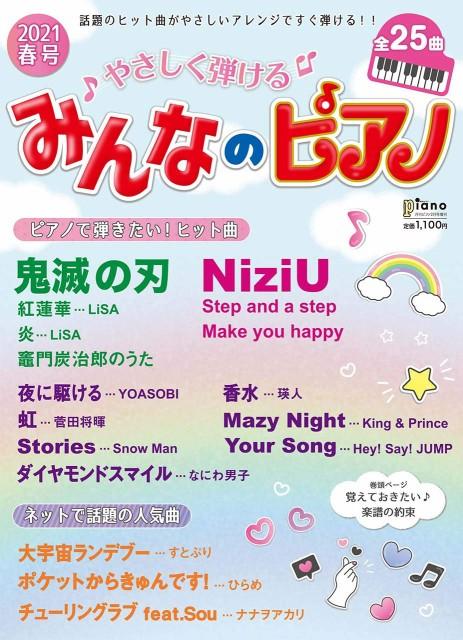 雑誌 月刊ピアノ 2021年2月号増刊 やさしく弾ける...