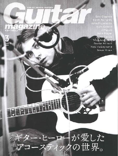 雑誌 ギター・マガジン 2021年3月号 / リットー...