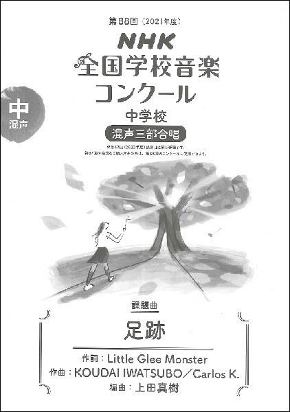 楽譜 第88回(2021年度)NHK全国学校音楽コンクー...
