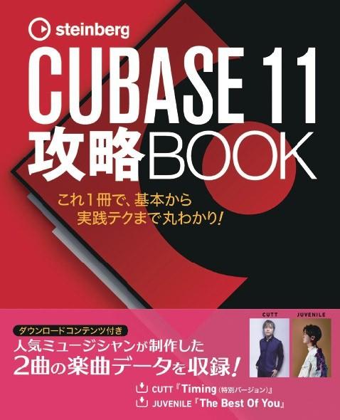 楽譜 CUBASE11 攻略BOOK / サウンドデザイナー