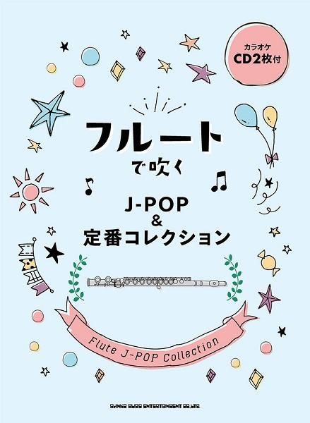 楽譜 フルートで吹くJ−POP&定番コレクション(...