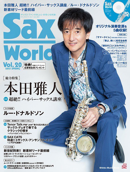 雑誌 ムック Sax World/サックス・ワールド Vol...