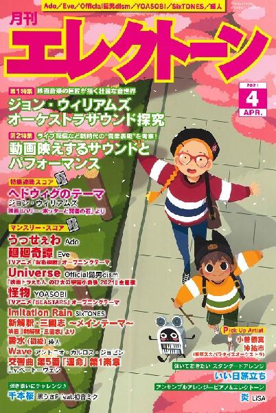 雑誌 月刊エレクトーン 2021年4月号 / ヤマハミ...
