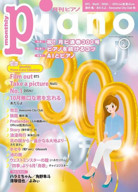 雑誌 月刊ピアノ 2021年6月号 / ヤマハミュージ...