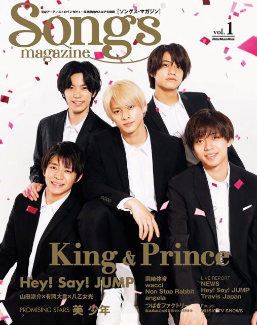 雑誌 ムック Songs magazine(ソングス・マガジン...