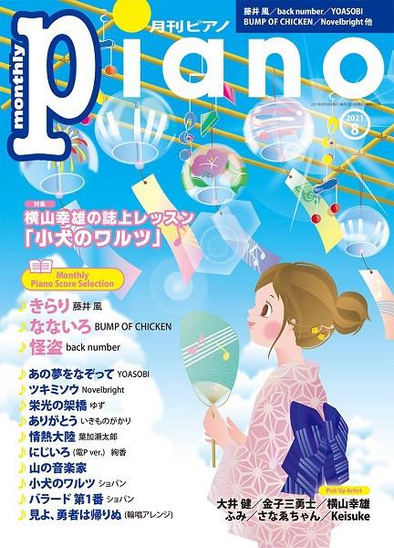雑誌 月刊ピアノ 2021年8月号 / ヤマハミュージ...