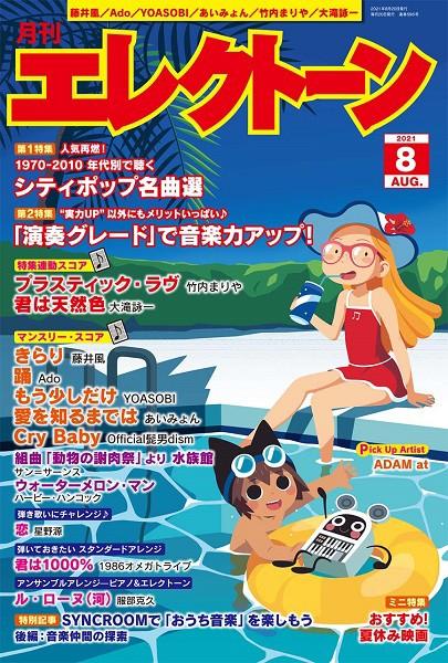 雑誌 月刊エレクトーン 2021年8月号 / ヤマハミ...