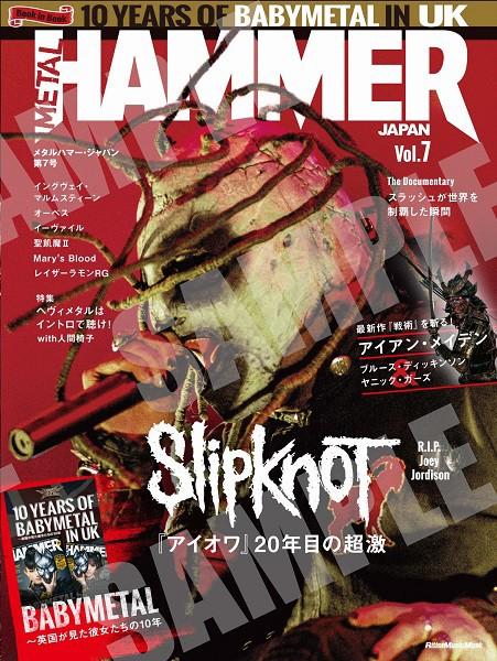 雑誌 ムック METAL HAMMER JAPAN Vol.7 / リッ...