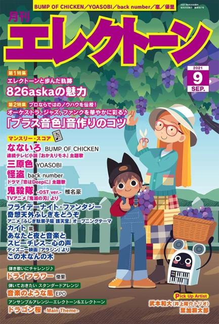 雑誌 月刊エレクトーン 2021年9月号 / ヤマハミ...