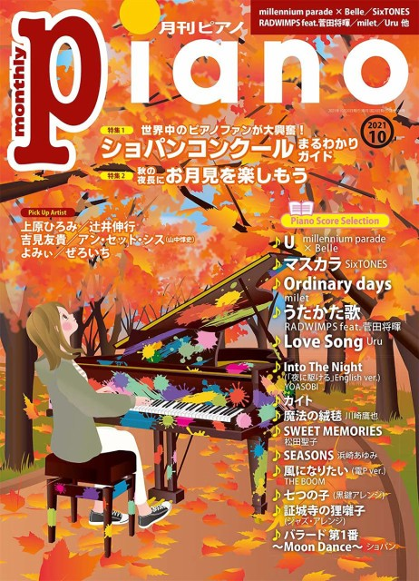 雑誌 月刊ピアノ 2021年10月号 / ヤマハミュージ...