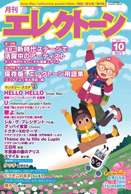 雑誌 月刊エレクトーン 2021年10月号 / ヤマハミ...