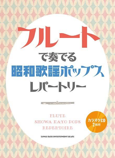 楽譜 フルートで奏でる昭和歌謡ポップスレパート...