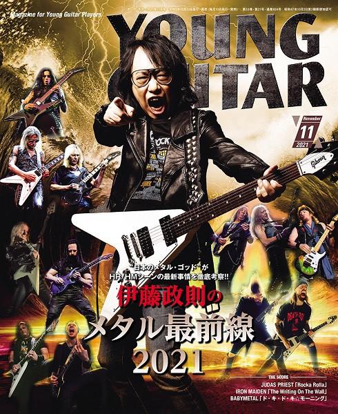 雑誌 YOUNG GUITAR/ヤングギター 2021年11月号 ...