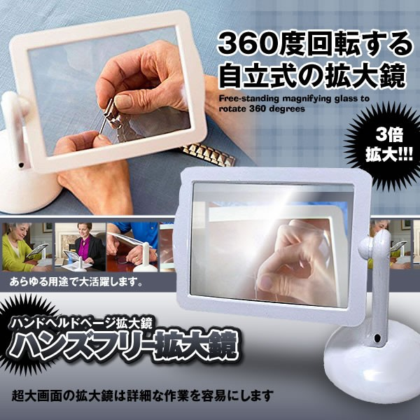 ハンズフリー拡大鏡 3倍 ハンド ルーペ 明るい 読...