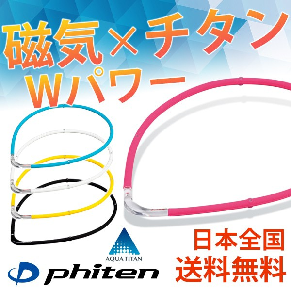 ファイテン RAKUWA S-II/磁気ネックレス/チタンネ...
