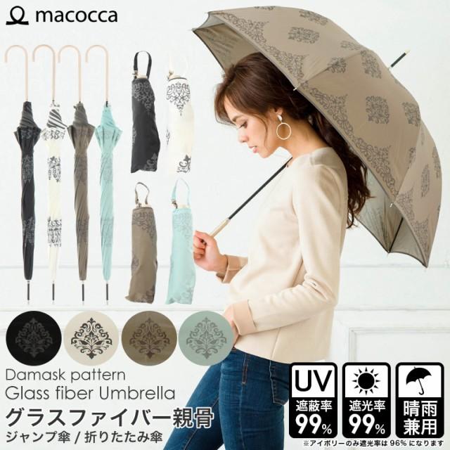 【ダマスク柄 グラスファイバー 晴雨兼用傘】軽量 傘 レディース 遮光率99% UV遮蔽率99% 日傘 (tet-b)