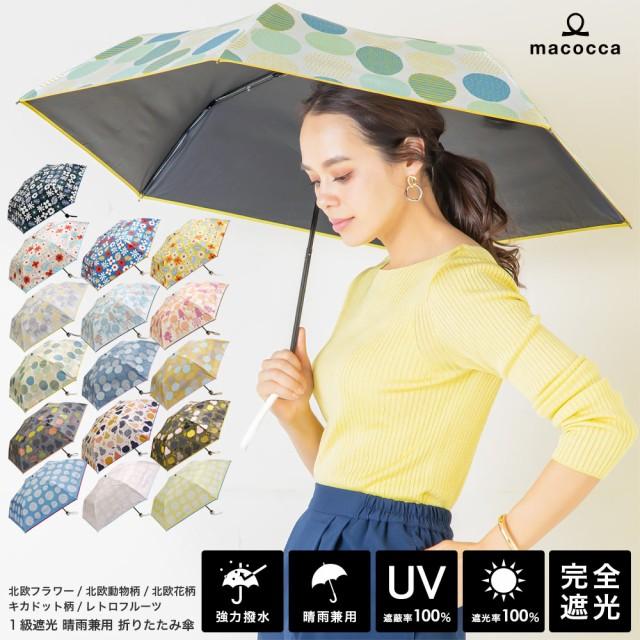 完全遮光 日傘遮光率100% UV遮蔽率100% 折りたたみ傘 北欧柄 レディース ブラックコーティング おしゃれ 雨傘 紫外線カット UVカット 晴