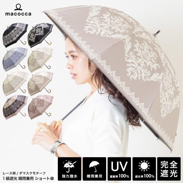 完全遮光 日傘遮光率100% UV遮蔽率100% ショート傘 長傘 レース柄/ダマスク柄 レディース ブラックコーティング おしゃれ 雨傘 紫外線カ