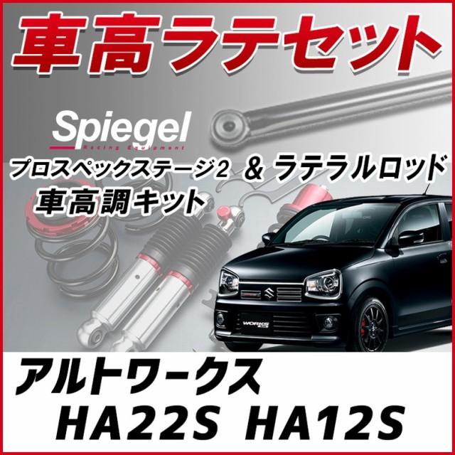 アルトワークス HA22S HA12S 「ラテラル + 車高調...