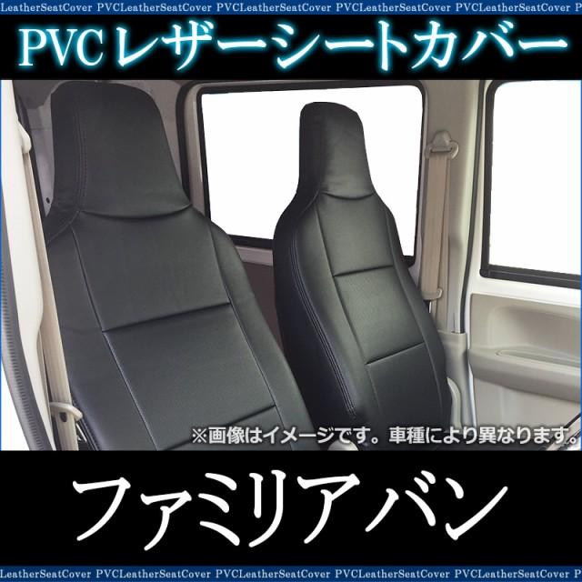 シートカバー ファミリアバン Y12 (H19/01〜H30/0...