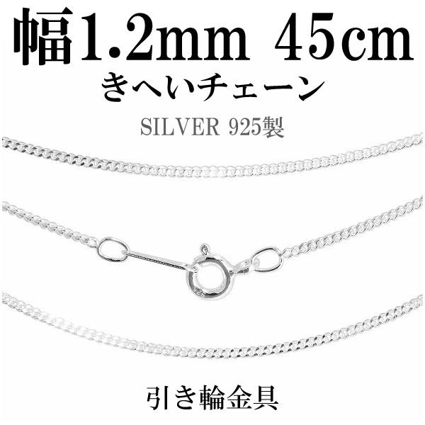 シルバー喜平チェーン 幅1.2mm(厚み0.6mm) 45cm/...