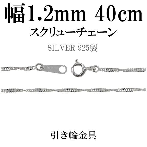 1.2mm スクリュー シルバー チェーン 40cm/シルバ...
