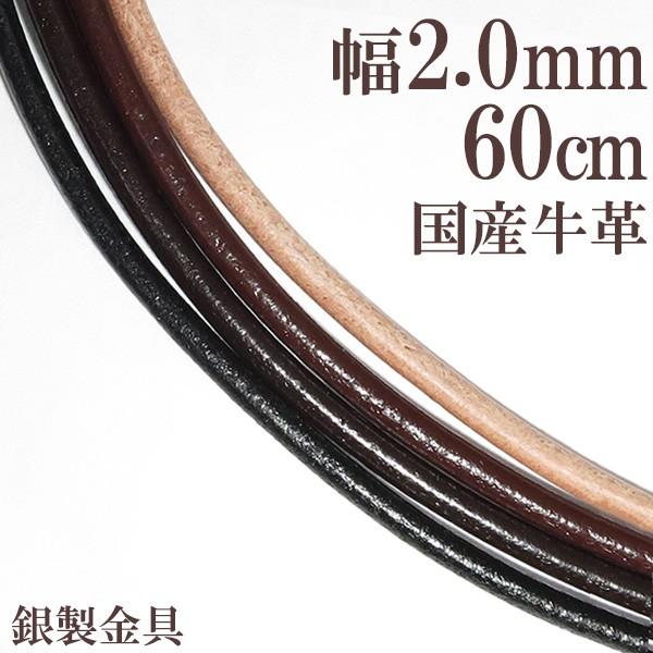 牛革紐 2.0mm 約 60cm/黒/茶/生成り/国産/ネック...