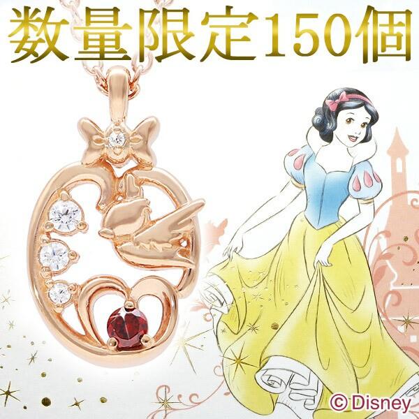 完全数量限定 白雪姫 ネックレス 天然ダイヤモン...