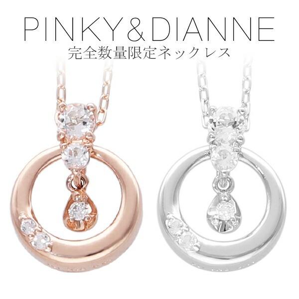 ピンキー&ダイアン 完全数量限定 ダイヤモンド ラ...