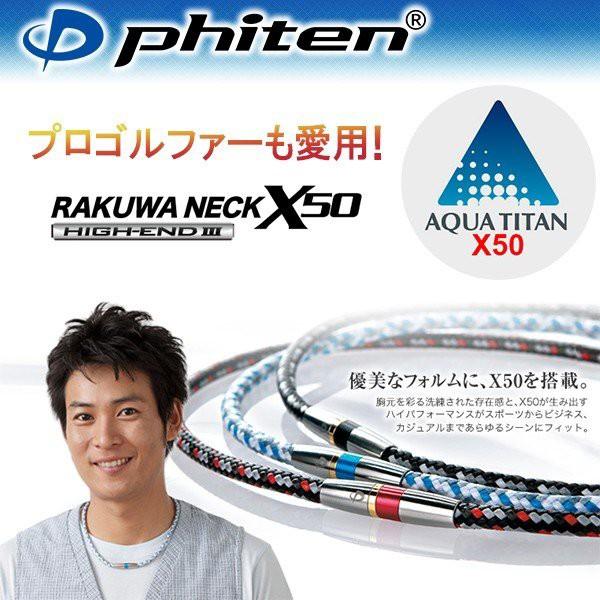 ファイテン RAKUWAネック X50 ハイエンドIII   ラ...